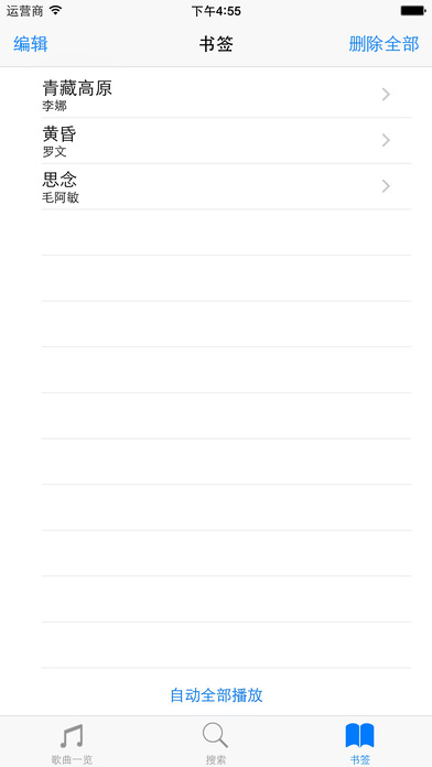 Chinese Golden Songs(1950~2010) free iPhone Screenshot 3