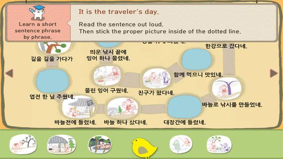 韩文成长第四阶段一号: 以语节为单位,学习短句子。