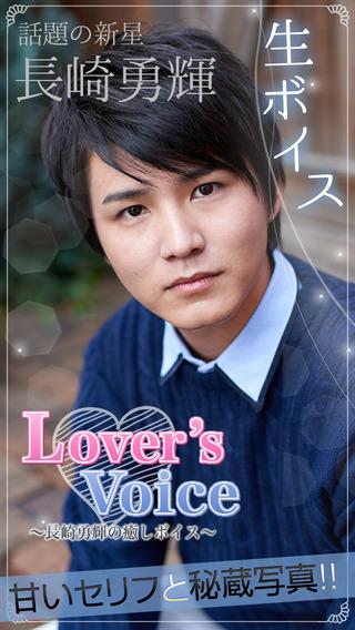 玩免費娛樂APP|下載Lover's Voice~長崎勇輝の癒しボイス~ app不用錢|硬是要APP