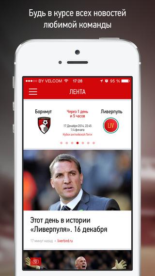 LFC Live – Ливерпуль: трансляции матчей и новости футбольного клуба Liverpool