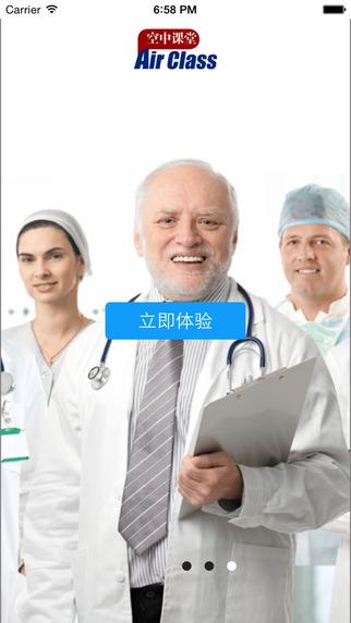 玩免費醫療APP|下載AirClass app不用錢|硬是要APP
