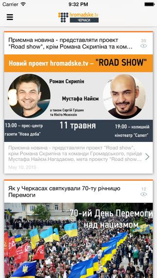 Hromadske TV: Черкаси