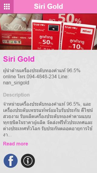 Siri Gold