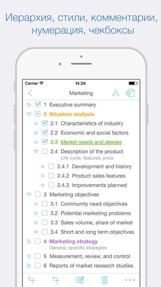 Cloud Outliner 2: упорядочьте Ваши мысли, идеи и задачи Screenshot