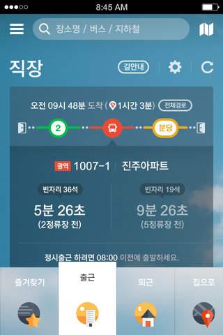 T map 대중교통 screenshot 2