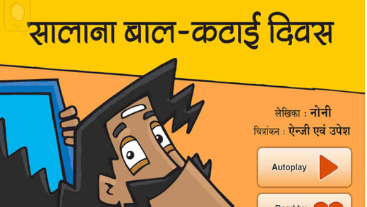 Annual Hair Cut Day Hindi -An Interactive eBook in Hindi for children puzzles learning games poems r