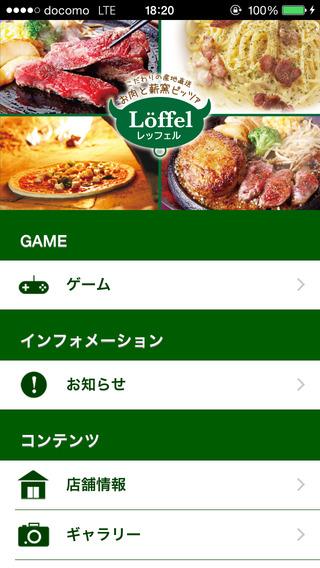 無料生活AppのLoffel 記事Game