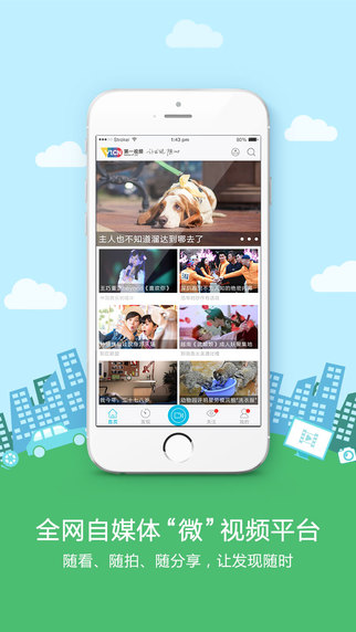V1圈-第一视频-自媒体微视频社区