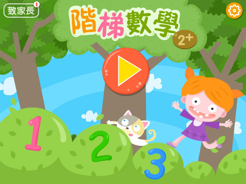 Ladder Math 2+ - Math and Numbers educational games for kids in Preschool and Kindergarten by kids f