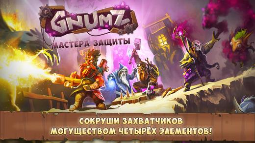 Gnumz: Мастера защиты башни HD TD Screenshot