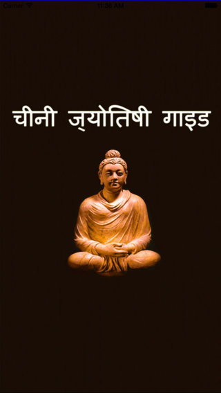 Chini Jyotish Guide
