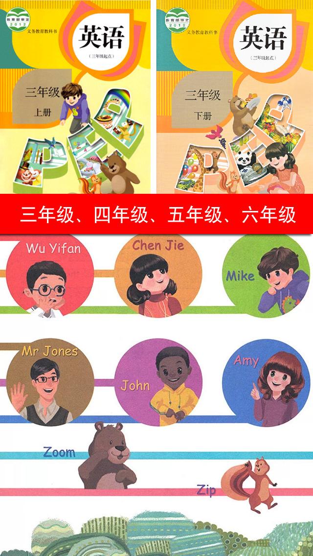 pep人教版小学英语六年级上册