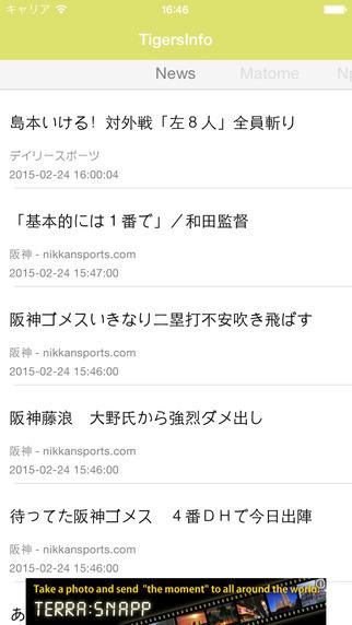 【免費運動App】TigersInfo for 阪神タイガース-APP點子