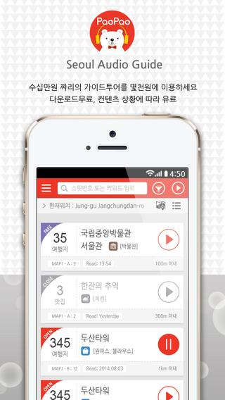 PaoPao 서울 오디오 가이드
