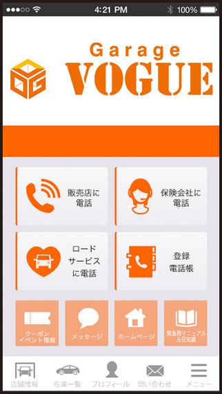 Garage VOGUE公式アプリ