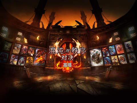 【Gameloft出品】混沌与秩序对决:交换卡牌游戏