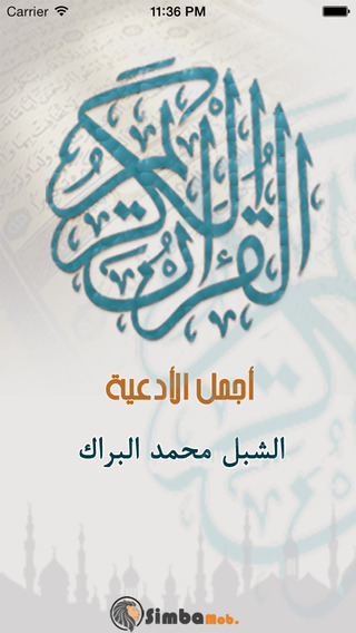 القرآن الكريم - أدعية - محمد البراك