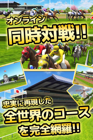 競馬ソーシャル(HORSE RACING SOCIAL) screenshot 2