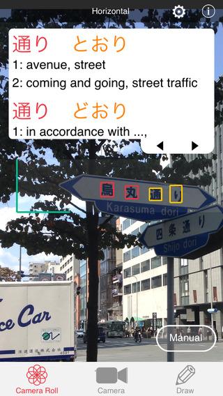Yomiwa Offline Translator Dictionary - Translate Japanese Language into English by Camera Photo or D