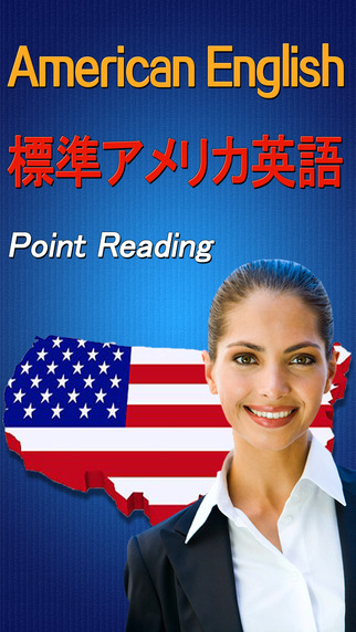 Standard American English With Full Text Japanese Dictionary Free HD