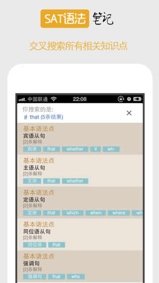 玩免費教育APP|下載SAT语法笔记 - SAT考试自习神器(语法-写作) app不用錢|硬是要APP
