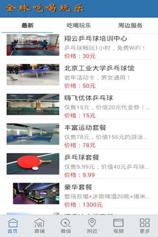 全球吃喝玩乐 screenshot 2