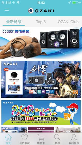 OZAKI瞳樂園 提供小資男女省錢採購喇叭音響解決方案