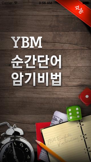 YBM 순간 단어 암기비법 수능영단어