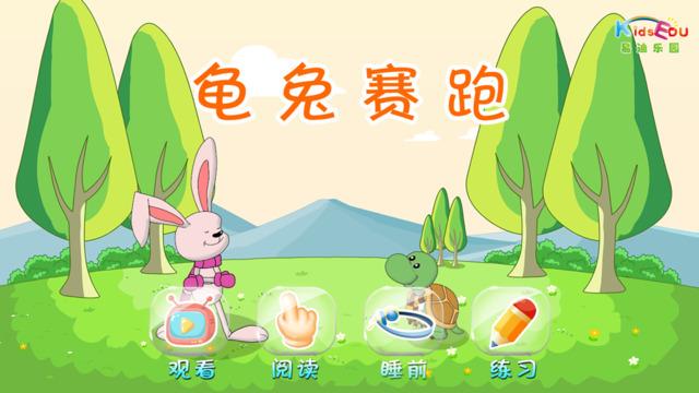 儿歌歌词龟兔赛跑