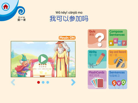 玩教育App|Hello, 華語! Volume 5 ~ Learn Mandarin Chinese for Kids!免費|APP試玩