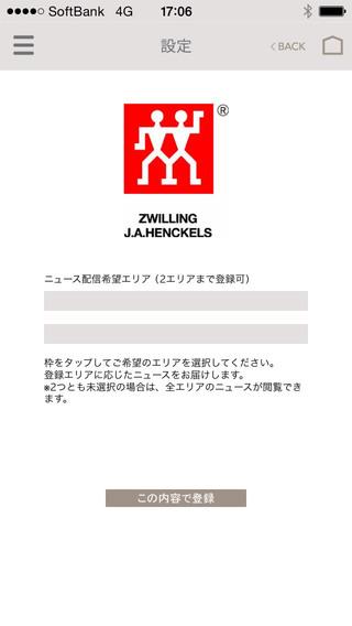 玩生活App|ZWILLING JP免費|APP試玩