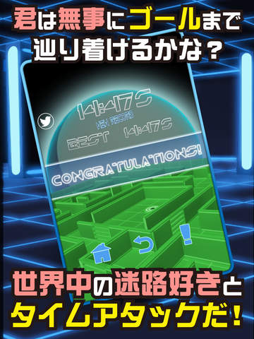 無料游戏AppのMAZE TOWER -立体迷路3D-|記事Game
