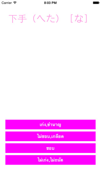 Lesson9 Japanese Vocabulary for Thai