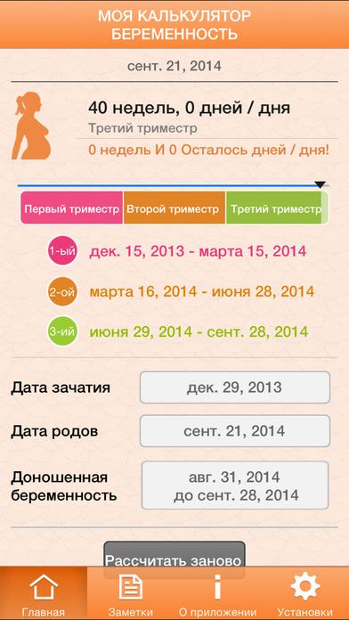 лечить калькулятор родов по неделям и дням Сестрорецк-Новочебоксарск, Республика