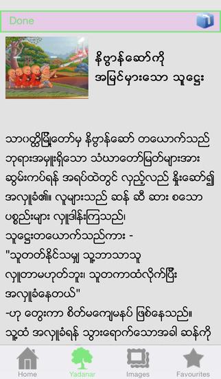 DhamaYadanar