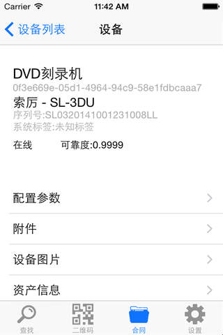 广视设备管理 screenshot 3