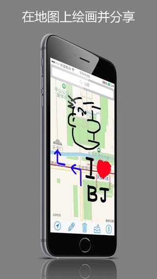 DrawOnMap – 在地图上绘画[iPhone]丨反斗限免