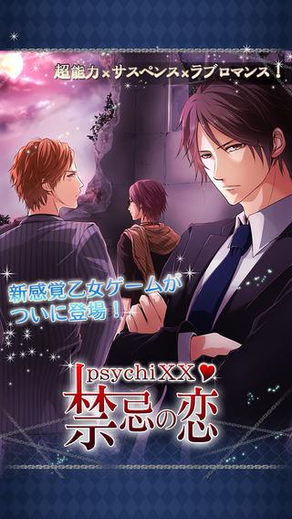 PsychiXX~禁忌の恋~【新感覚サイキック・恋愛ゲーム】