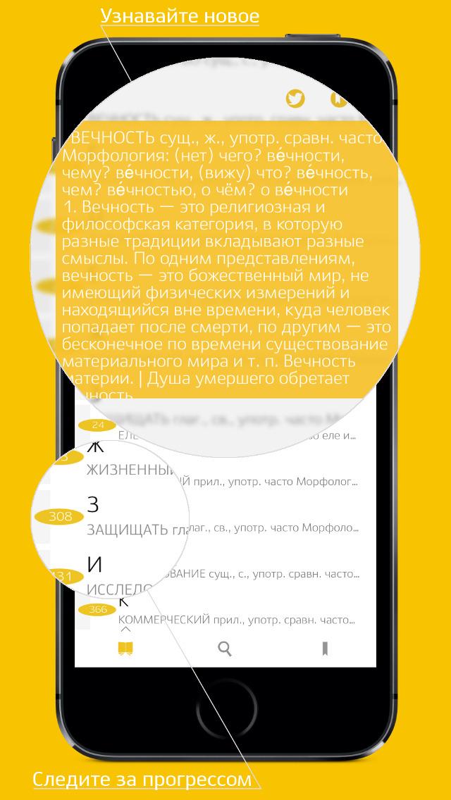Словарь Дмитриева Скриншоты4