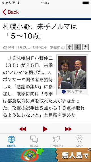 玩免費運動APP|下載Jリーグリーダー for コンサドーレ札幌 app不用錢|硬是要APP