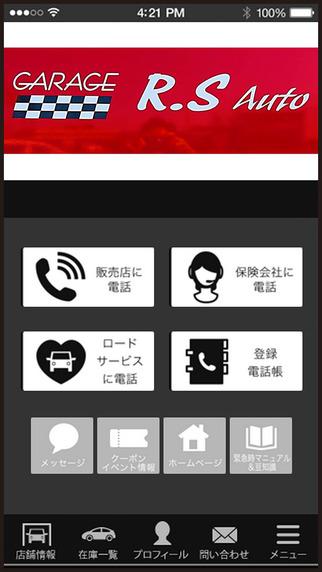 GARAGE R.S Auto 公式アプリ