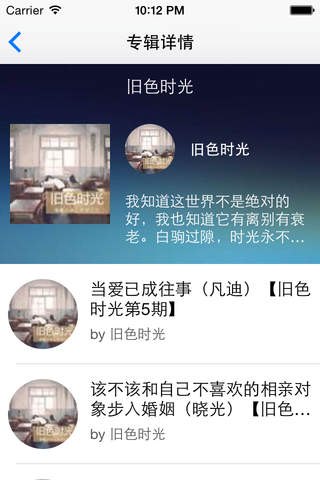 海豚 FM screenshot 1