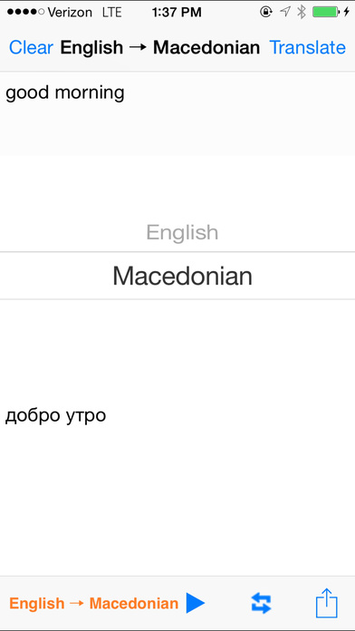 English Macedonian Translator with Voice iPhone Screenshot 1