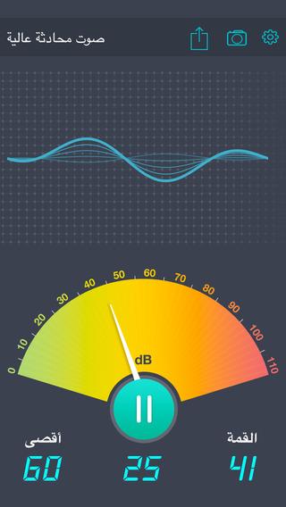 جهاز قياس الصوت
