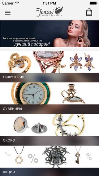 Jenavi - ювелирная бижутерия