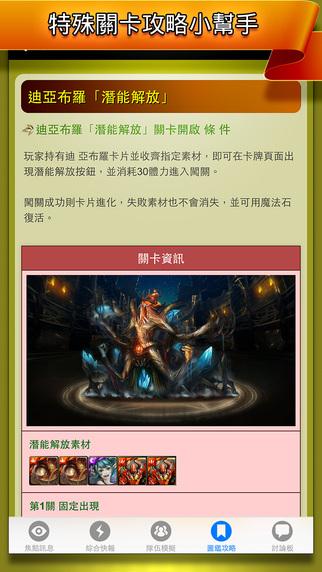 遊戲快訊+圖鑑攻略 - 神魔之塔edition