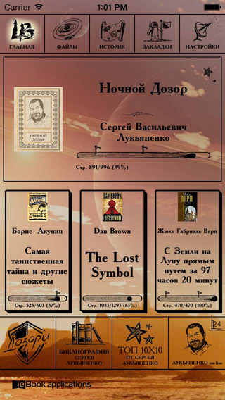 Lukyanenko Book - электронный Сергей Лукьяненко