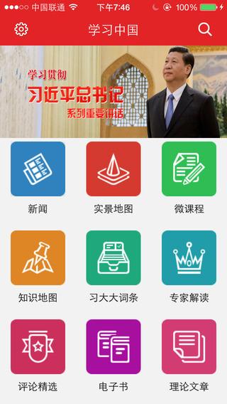 学习中国 - 你真的懂中国么? 2