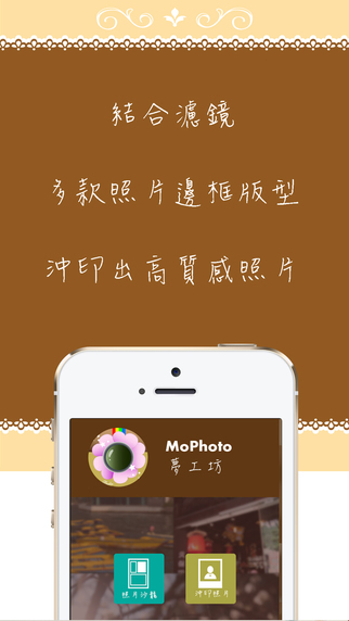 MoPhoto_顛覆你的照片沖印想像 玩攝影App免費 玩APPs