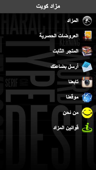 مزاد الكويت 1.0
